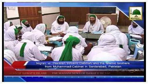 Madani News English - 06 Zulqaida - 02 Sept