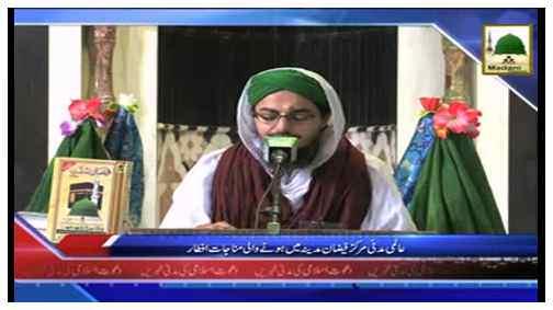 Madani Khabrain Urdu - 06 Zulqaida - 02 Sept