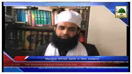 Madani News English - 07 Zulqaida - 03 Sept