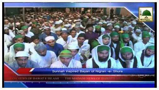 Madani News English - 09 Zulqaida - 05 Sept