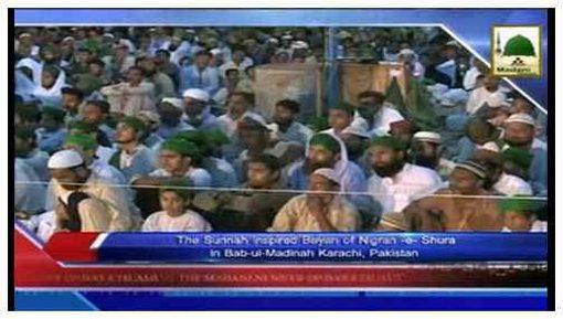 Madani News English - 11 Zulqaida - 07 Sept