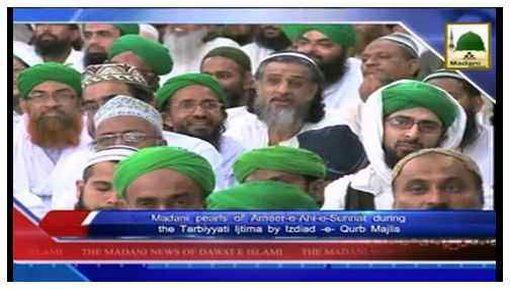 Madani News English - 13 Zulqaida - 09 Sept