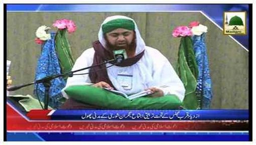 Madani Khabrain Urdu - 13 Zulqaida - 09 Sept