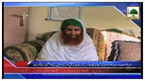 Madani Khabrain Urdu - 14 Zulqaida - 10 Sept