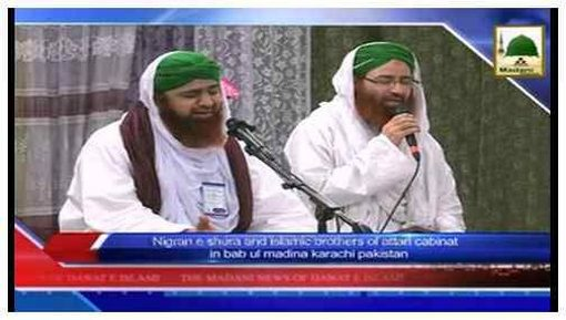 Madani News English - 27 Zulqaida - 23 Sept