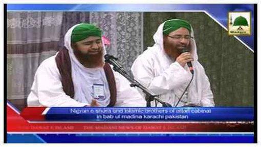 Madani News English - 27 Zulqaida - 23 Sept