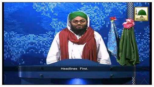 Madani Khabrain Urdu - 27 Zulqaida - 23 Sept