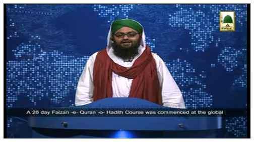 News Clip-11 May(Subtitled) - Faizan-e-Quran-o-Hadith Course by Shoba-e-Taleem in Karachi