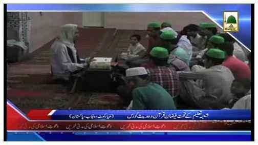 News Clip-27 April - Shoba-e-Taleem kay Tahat Faizan-e-Quran-o-Hadees Course
