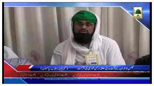 News Clip-10 April - Majlis Tajiran ka Madani Halqah, Rukn-e-Shura ki Shirkat