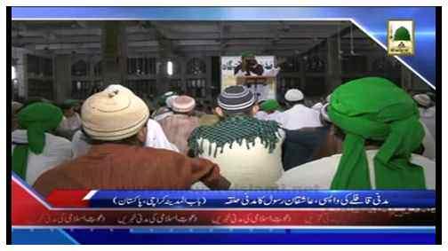 News Clip-13 April - Hazrat Maulana Ibraar Ahmad Nizami kay Tassurat