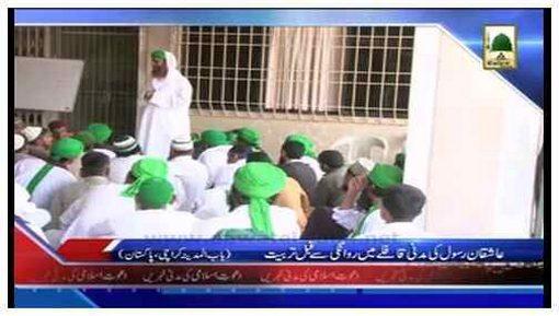 News Clip-20 April - Hazrat Maulana Abdul Majid Qadri kay Tassurat