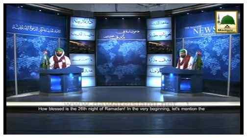 News Clip-24 July - Madani Muzakara on 24th Ramadan after Zuhr Prayers and 25th Ramadan after Taraweeh