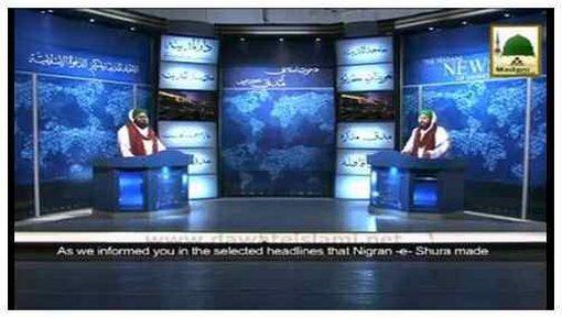 News Clip-25 July - Madani Muzakra on 25th Ramadan after Zuhr Salah and 26th Ramadan after Taraweeh