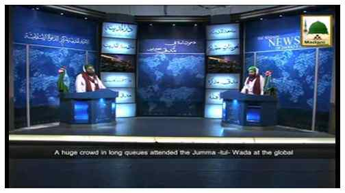 News Clip-26 July - Visuals of the last Jumma of the month of Ramadan