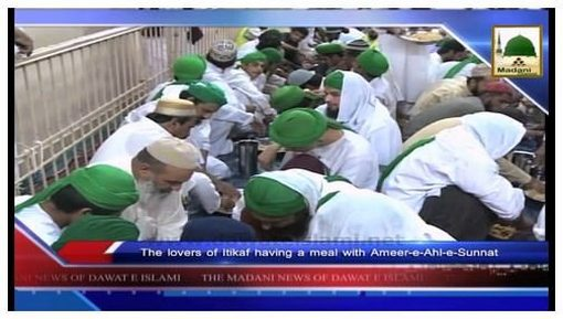 News Clip-27 July - The lovers of Itikaf having a meal with Ameer e Ahle Sunnat