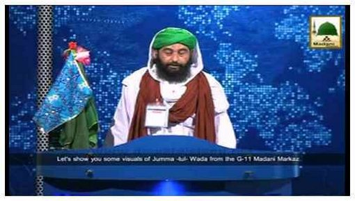 News Clip-27 July - Visuals of the Jumma tul Wada of Ramadan in Islamabad
