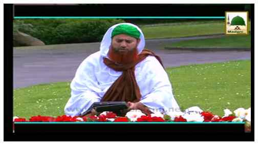 Madani Phool 03 - Sadqa e Fitar Wajib hai