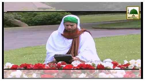 Madani Phool 04 - Eid ul Fitar Kay Din ka Tohfa