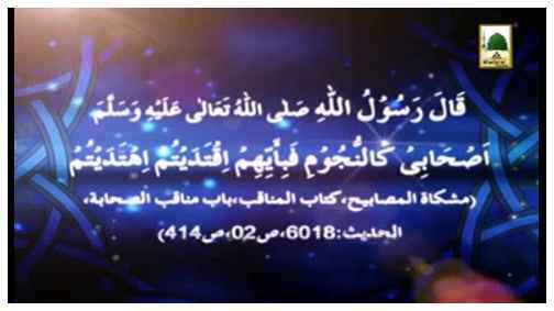Nujoom-ul-Huda(Ep:53) - Seerat-e-Sayyeduna Rabi Ibn-e-Ziyad Alwarisi