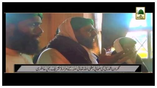 Package - Nigran e Shura Ki Aik Sahabi-e-Rasool K Mazar Par Hazri