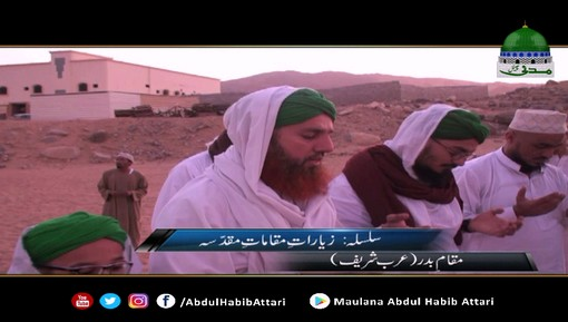 Package - Ziyarat e Muqamat - Muqam e Badar