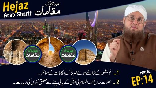 Ziyarat e Muqamat e Muqadasa(Ep:43) - Sahabi e Rasool Hazrat Abu Shaiba Alkhudri ka Mazar Shareef
