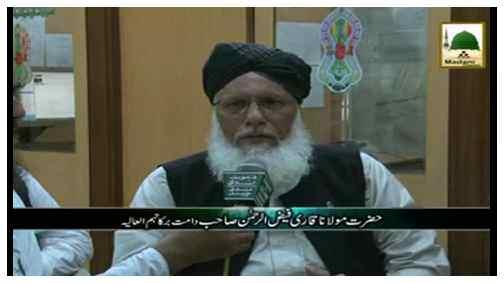 Madani Tassuraat - Qari Faiz ur Rehman Sahib (Madrasa tul Madina Online)