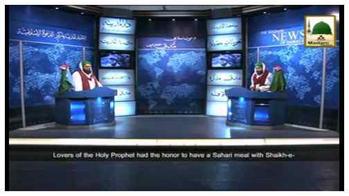 News Clip-04 Aug - Ameer e Ahle Sunnat having a Sahari meal with lovers of the Holy Prophet for the voluntary fast
