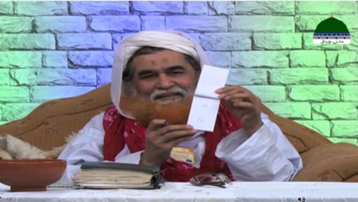 Madani Muzakra - Naya Saal Nai Khurafaat