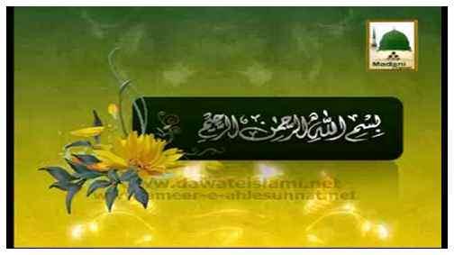 Itikaf Aur Madani Qafilon Ki Kamyabi