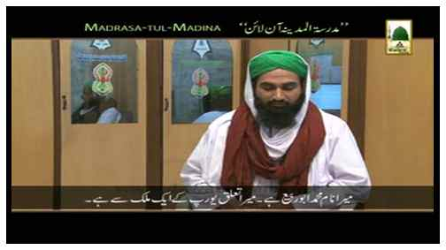 Documentary - The Online Madrasa-tul-Madina of Dawat-e-Islami