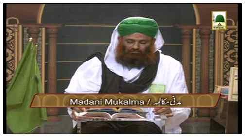 Madani Mukalima(Ep:53) - Shukr-e-Naimat