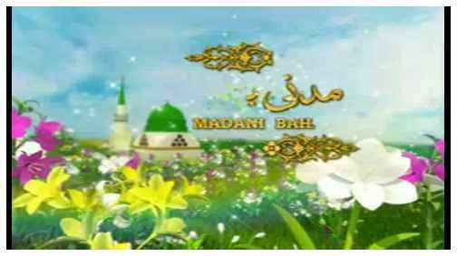 Madani Bahar - Madani Muzakra Aur Namaz e Awwabeen
