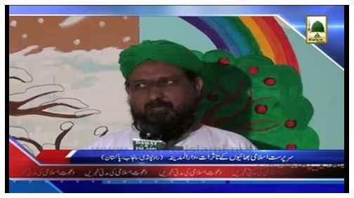 News Clip-6 April- Islami bhaiyo kay Tassurat Rawalpindi