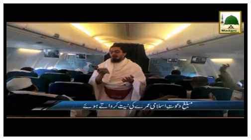 Ziyarat e Muqamat - Muballigh e Dawateislami Umray ki Niyat Karwatay hoay