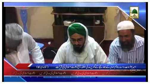 News Clip-19 April - Ameer e Ahlesunnat kay Ghar per Madani Halqah