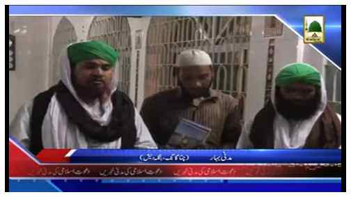 News Clip-6 April - Madani Bahar - Ghair Muslim ka Qabool e Islam