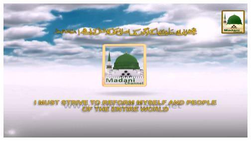 ALLAH Aur Us Kay Rasool ﷺ Say Muhabbat