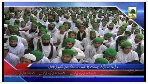 News Clip-13 April - Madani Muzakra may Madani Bahar