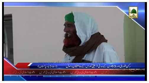 News Clip-12 April - Rukn-e-Shura aur 63 Din kay Madani Tarbiyati Course