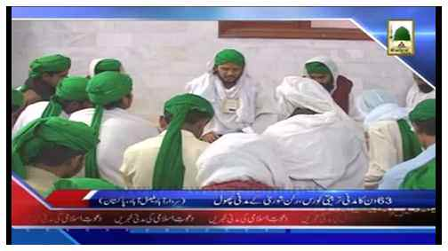 News Clip-29 April - 63 Din ka Madani Tarbiyati Course, Rukn-e-Shura kay Madani Phool - Faisalabad