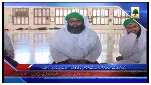 News Clip-14 May - Rukn-e-Shura kay Faizan-e-Quran Course kay Ikhtitam per Madani Phool