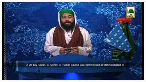 News Clip-23 May - Faizan-e-Quran-o-Hadith Course