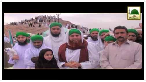 Ziyarat e Muqamat - Jabal e Ohad kay Manazir