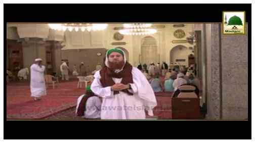 Ziyarat e Muqamat - Masjid e Quba