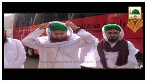Ziyarat e Muqamat - Qafilay ki Madina shareef Rawangi