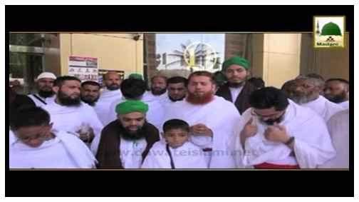 Ziyarat e Muqamat - Rukn e Shura kay Sath Haram Shareef Rawangi