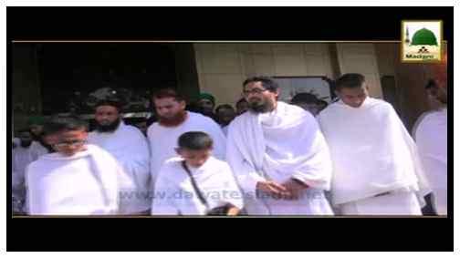 Ziyarat e Muqamat - Rukn e Shura kay Sath Haram Shareef Rawangi (2)
