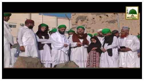 Ziyarat e Muqamat - Sinyatul Wida